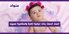 اجمل اسماء بنات تركية نادرة واسلامية مميزه