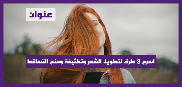 اسرع 3 طرق لتطويل الشعر وتكثيفة ومنع التساقط بخلطة فعالة