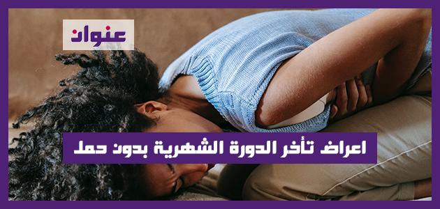 اعراض تأخر الدورة الشهرية بدون حمل