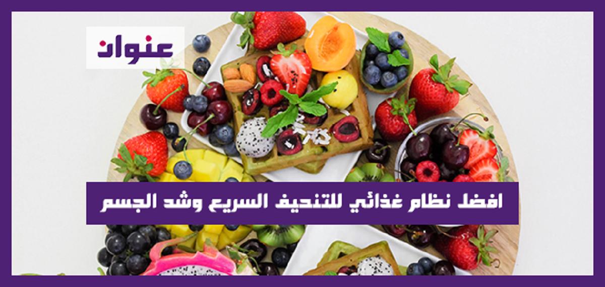 افضل نظام غذائي للتنحيف السريع وشد الجسم