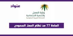 المادة 77 من نظام العمل السعودي مع الشرح مفصل 1442/2021