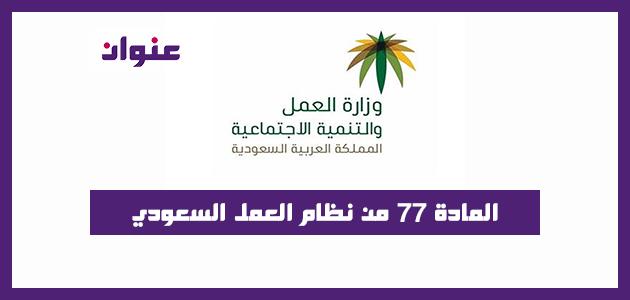 المادة 77 من نظام العمل السعودي مع الشرح مفصل 1442-2021