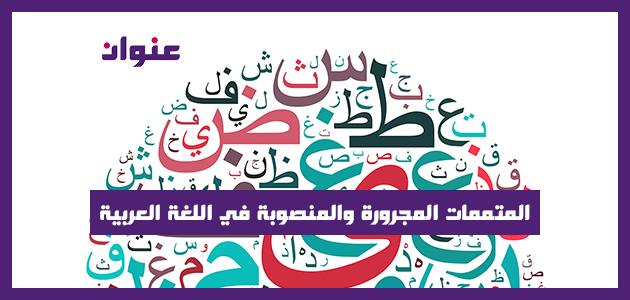 المتممات المجرورة والمنصوبة في اللغة العربية