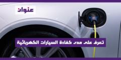 تعرف على مدى كفاءة السيارات الكهربائية