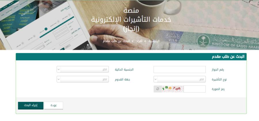 خدمات التأشيرات الإلكترونية