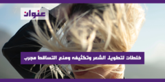 خلطات لتطويل الشعر وتكثيفه ومنع التساقط مجرب