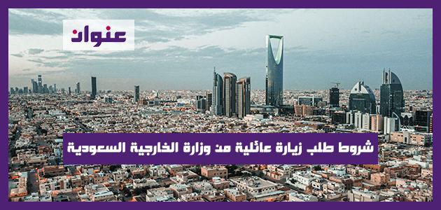 شروط طلب زيارة عائلية من وزارة الخارجية السعودية