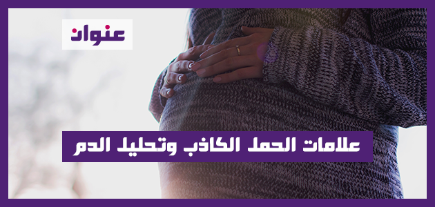 علامات الحمل الكاذب وتحليل الدم