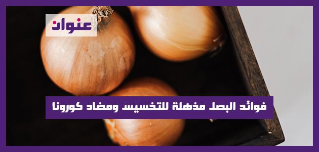 فوائد البصل مذهلة للتخسيس ومضاد كورونا