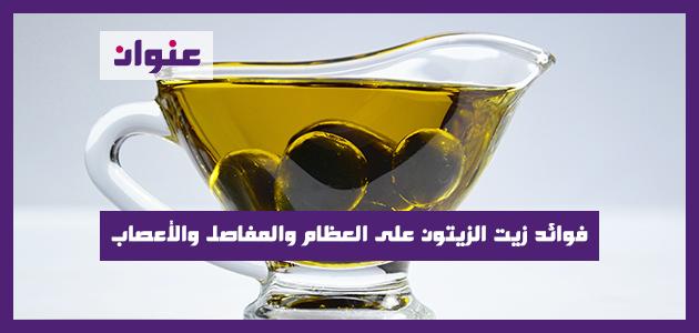 فوائد زيت الزيتون على العظام والمفاصل والأعصاب