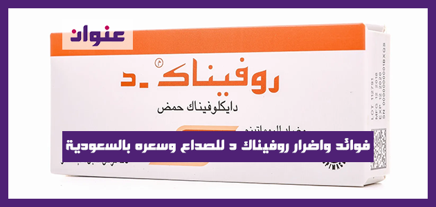 فوائد واضرار روفيناك د للصداع وسعره بالسعودية