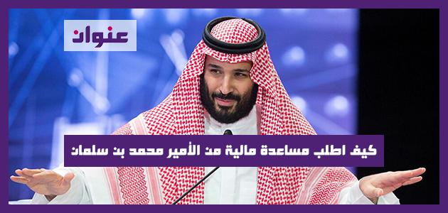 كيف اطلب مساعدة مالية من ولي العهد السعودي محمد بن سلمان