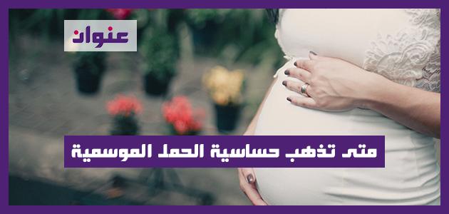 متى تذهب حساسية الحمل الموسمية وما هو انسب علاج لها؟