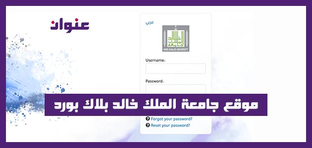 موقع جامعة الملك خالد بلاك بورد