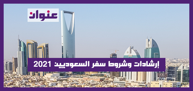 إرشادات وشروط سفر السعوديين 2021