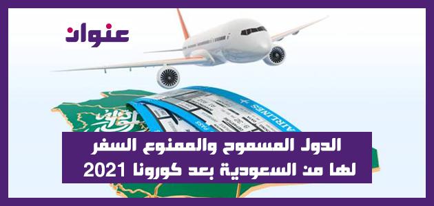 الدول المسموح والممنوع السفر لها من السعودية بعد كورونا 2021