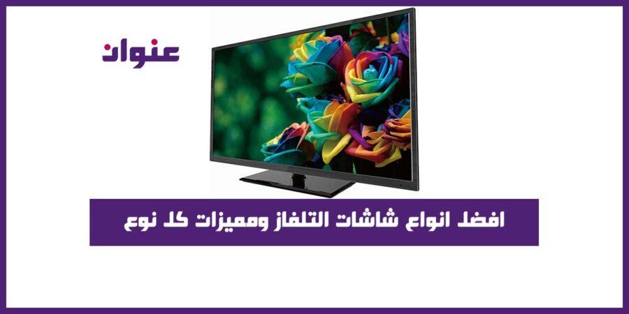 افضل انواع شاشات التلفاز ومميزات كل نوع