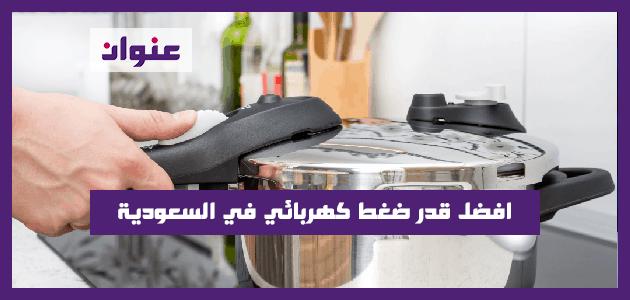 افضل قدر ضغط كهربائي في السعودية