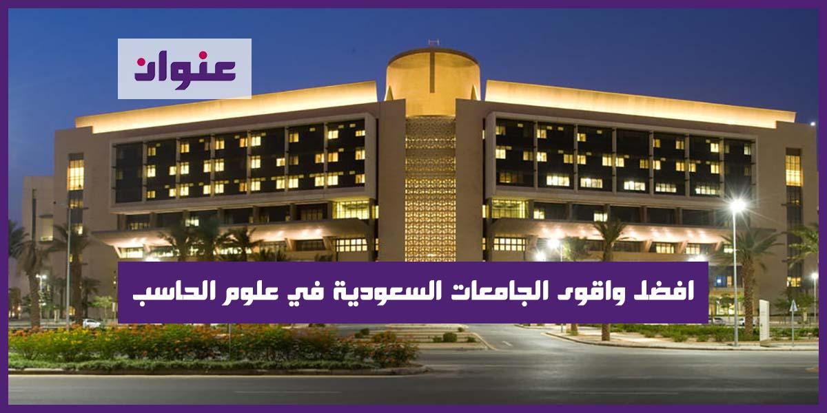 افضل واقوى الجامعات السعودية في علوم الحاسب