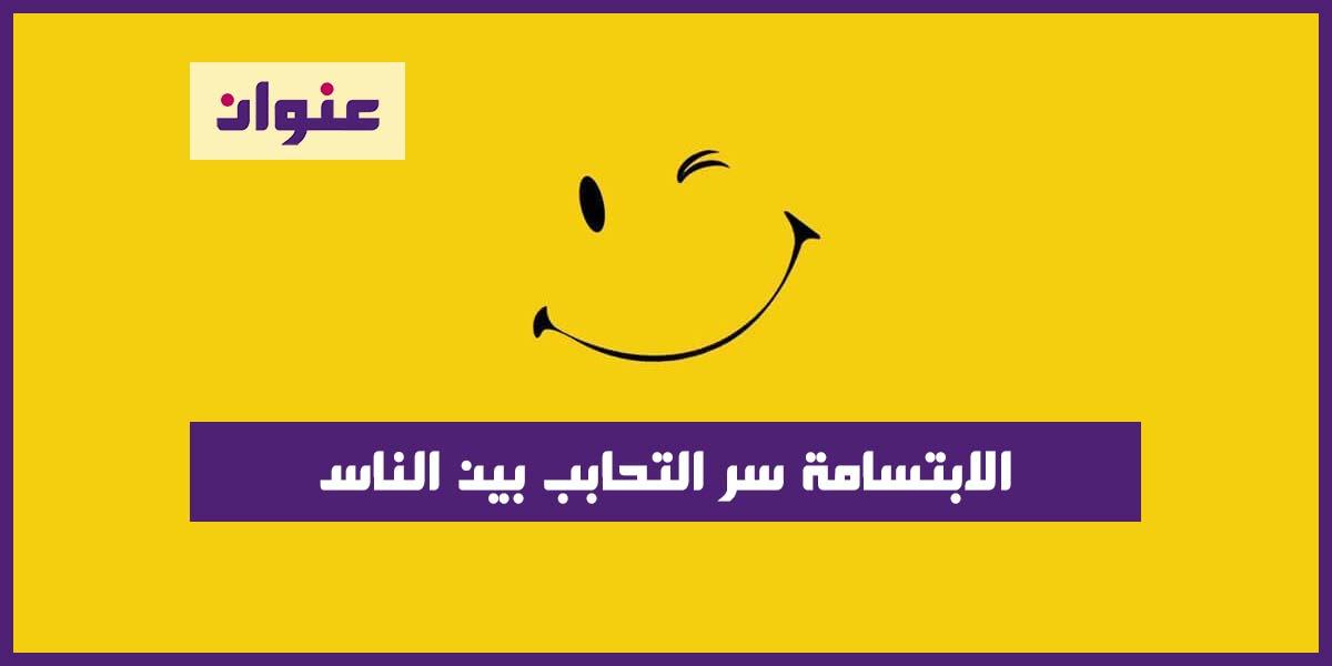 الابتسامة سر التحابب بين الناس