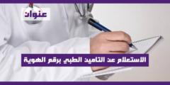 الاستعلام عن التامين الطبي برقم الهوية