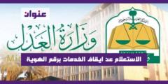 الاستعلام عن ايقاف الخدمات برقم الهوية 1442 وزارة العدل