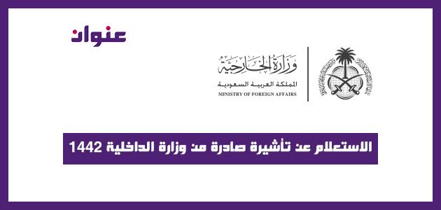 الاستعلام عن تأشيرة صادرة من وزارة الداخلية 1442