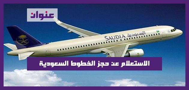 الاستعلام عن حجز الخطوط السعودية