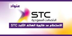 الاستعلام عن فاتورة الهاتف الثابت STC