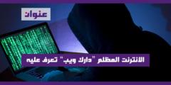 الانترنت المظلم دارك ويب Dark Web تعرف عليه