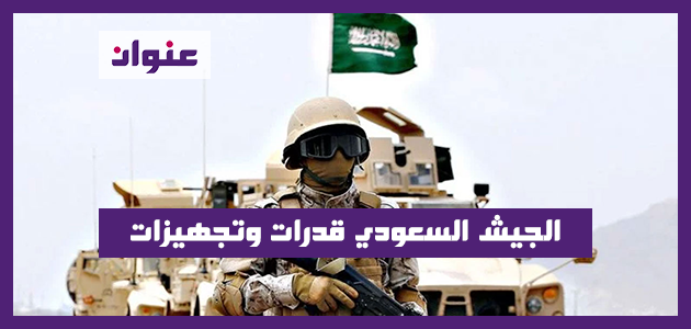 الجيش السعودي قدرات وتجهيزات 2030 رؤية مستقبلية
