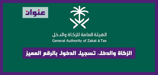 الزكاة والدخل تسجيل الدخول بالرقم المميز 1442 بوابة زكاتي الخدمات الالكترونية