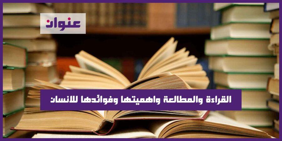 القراءة والمطالعة واهميتها وفوائدها للانسان