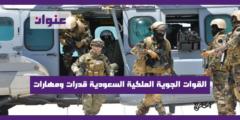 القوات الجوية الملكية السعودية قدرات ومهارات مذهلة