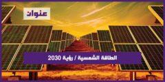 بحث عن الطاقة الشمسية رؤية 2030