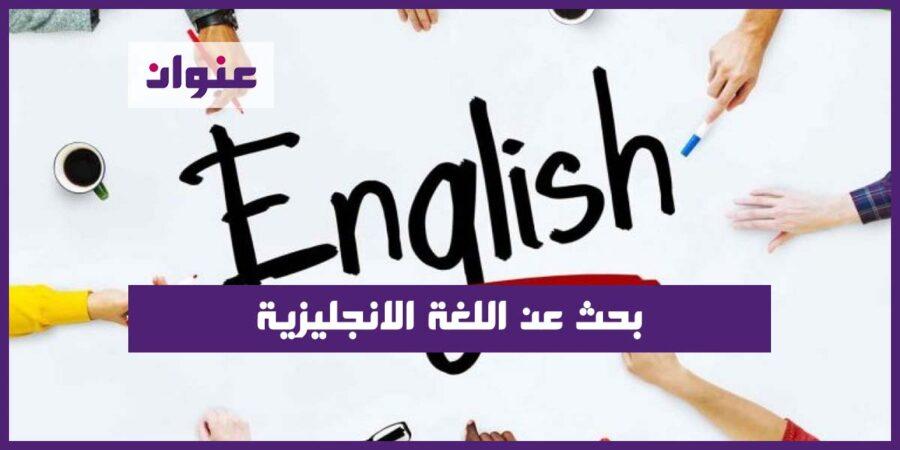 بحث عن اللغة الانجليزية