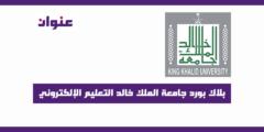 بلاك بورد جامعة الملك خالد التعليم الإلكتروني