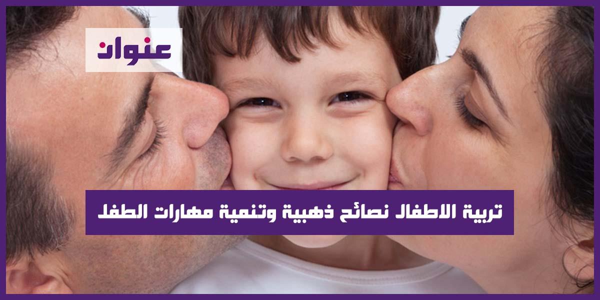 تربية الاطفال نصائح ذهبية وتنمية مهارات الطفل