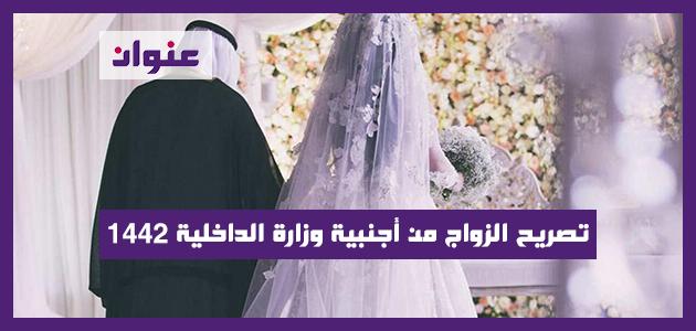 تصريح الزواج من أجنبية وزارة الداخلية 1442