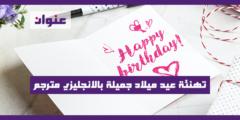 تهنئة عيد ميلاد جميلة بالانجليزي مترجم