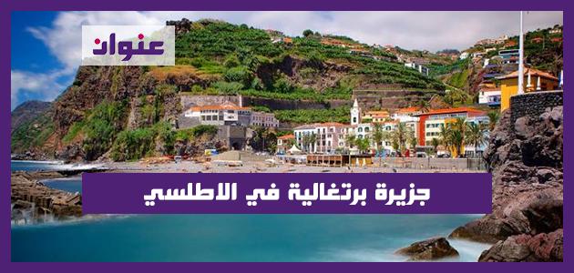 جزيرة برتغالية في الاطلسي