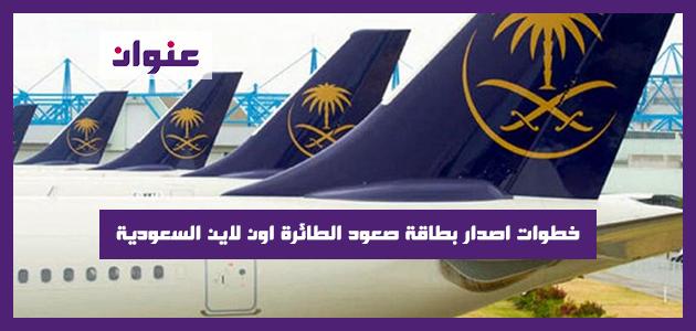 خطوات اصدار بطاقة صعود الطائرة اون لاين السعودية