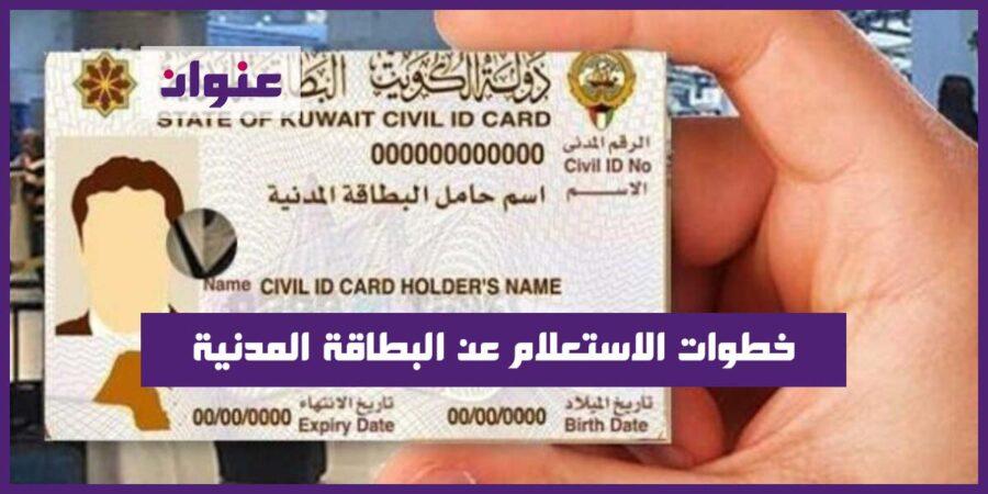 خطوات الاستعلام عن البطاقة المدنية