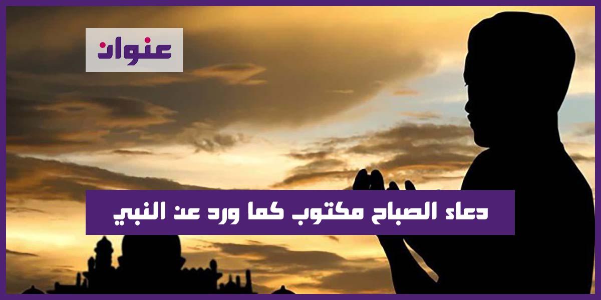 دعاء الصباح مكتوب قصير كما ورد عن النبي