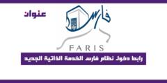 رابط دخول نظام فارس الخدمة الذاتية الجديد