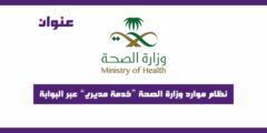 رابط نظام موارد وزارة الصحة خدمة مديري 1442 عبر البوابة الإلكترونية