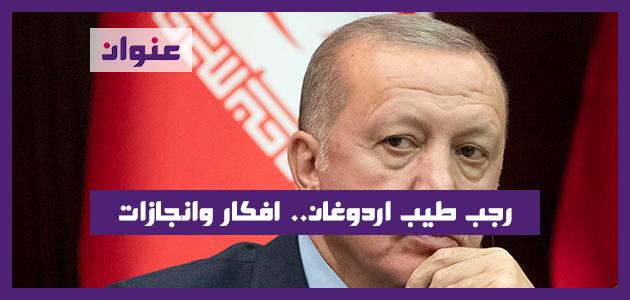 رجب طيب اردوغان.. افكار وانجازات