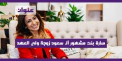 سارة بنت مشهور بن عبدالعزيز آل سعود زوجة ولي العهد محمد بن سلمان