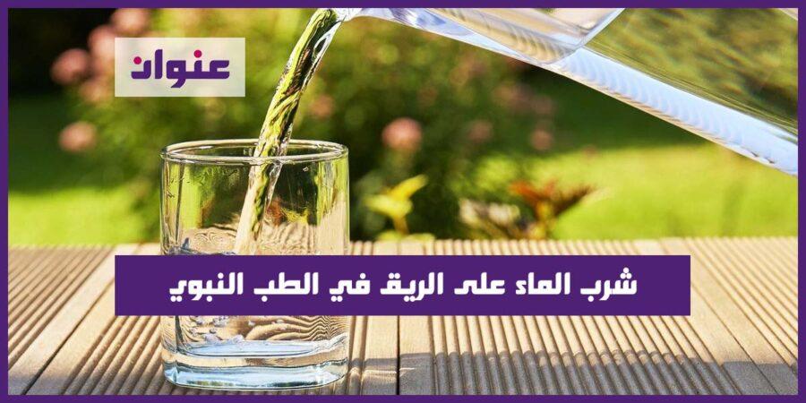 شرب الماء على الريق في الطب النبوي