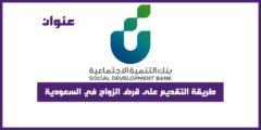 طريقة التقديم على قرض الزواج في السعودية